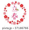 立春のロゴ|和風・春のイメージ 梅とウグイス 新春・節分|グラフィック素材 37186766