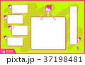 セット バリエーション 主婦のイラスト 37198481