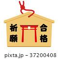 神社 絵馬 鳥居のイラスト 37200408