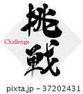 挑戦(筆文字・手書き) 37202431
