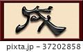 干支の額(2) 37202858