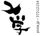 筆文字 書道 手書きのイラスト 37212154