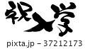 筆文字 入学 祝入学のイラスト 37212173