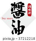 醤油・調味料(筆文字・手書き) 37212218