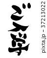 筆文字 入学 ご入学のイラスト 37213022