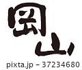岡山 筆文字 37234680