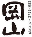 岡山 筆文字 37234683