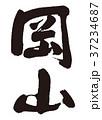 岡山 筆文字 37234687