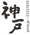 神戸 筆文字 37237970