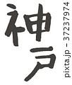 神戸 筆文字 37237974
