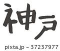 神戸 筆文字 37237977