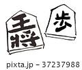将棋 水彩画 37237988