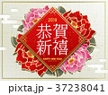 カード 葉書 名刺のイラスト 37238041