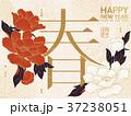 アジア アジア圏 カードのイラスト 37238051