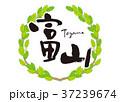 富山 筆文字 青葉 フレーム 37239674