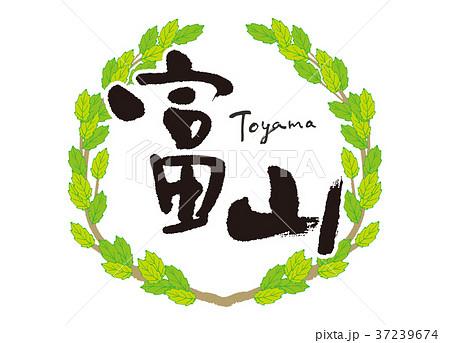 富山 筆文字 青葉 フレームのイラスト素材 37239674 Pixta