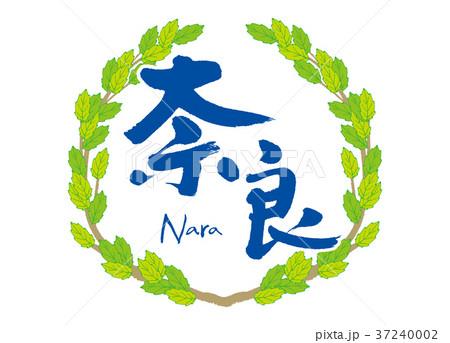 奈良 筆文字 青葉 フレーム 37240002