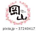 岡山 筆文字 桜 フレーム 37240417