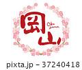 岡山 筆文字 桜 フレーム 37240418