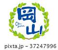 岡山 筆文字 青葉 フレーム 37247996