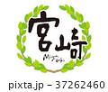 宮崎 筆文字 青葉 フレーム 37262460