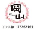 岡山 筆文字 桜 フレーム 37262464