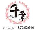 千葉 筆文字 桜 フレーム 37262649
