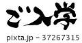 筆文字 毛筆 ご入学のイラスト 37267315