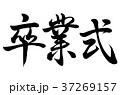 卒業式 学校行事 筆文字のイラスト 37269157