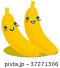 バナナ 果物 兄弟のイラスト 37271306