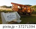 風景 青森 津軽海峡の写真 37271394