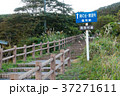 風景 青森 龍飛岬の写真 37271611
