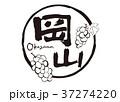 岡山 筆文字 ぶどう 水彩画 フレーム 37274220