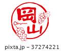 岡山 筆文字 ぶどう 水彩画 フレーム 37274221