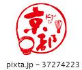 京都 筆文字 茶せん 水彩画 フレーム 37274223