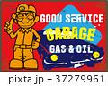 古いブリキの看板(ガソリンスタンド) 37279961