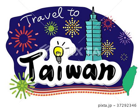台湾 台北 台北市 37292346