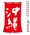 沖縄 のれん 筆文字 37293107
