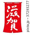 滋賀 のれん 筆文字 37293277