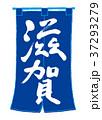 滋賀 のれん 筆文字 37293279