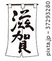 滋賀 のれん 筆文字 37293280