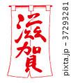 滋賀 のれん 筆文字 37293281