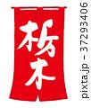 栃木 のれん 筆文字 37293406