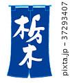 栃木 のれん 筆文字 37293407