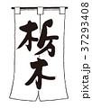 栃木 のれん 筆文字 37293408