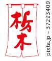 栃木 のれん 筆文字 37293409