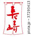 長崎 のれん 筆文字のイラスト 37293413