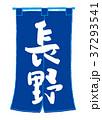 長野 のれん 筆文字 37293541