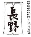 長野 のれん 文字のイラスト 37293543