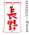長野 のれん 筆文字 37293544